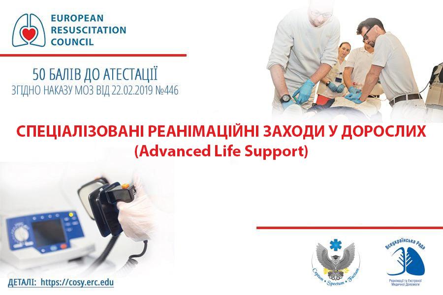 Advanced Life Support (Спеціалізовані Реанімаційні Заходи у дорослих)